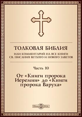 Толковая Библия, или Комментарий на все книги Св. Писания Ветхого и Нового Заветов, Ч. 10. От «Книги пророка Иеремии» до «Книги пророка Варуха»