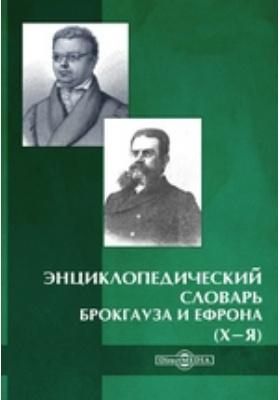 Энциклопедический словарь Брокгауза и Ефрона (Х-Я): словарь