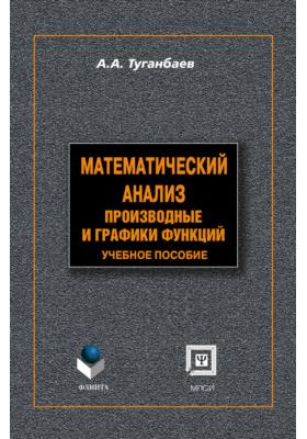 Математический анализ. Производные и графики функций: учебное пособие