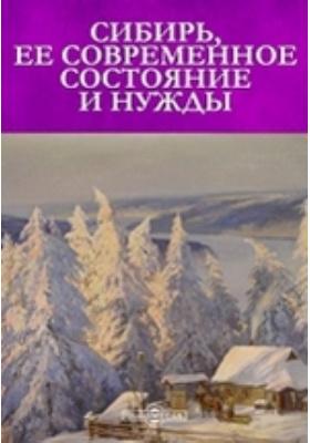 Сибирь, ее современное состояние и нужды