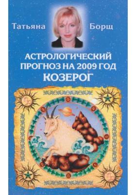 Астрологический прогноз на 2009 год. Козерог