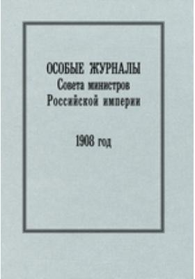 Особые журналы 1906-1908 года. Год 1908