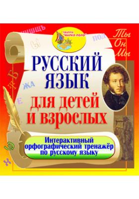 Русский язык для детей и взрослых