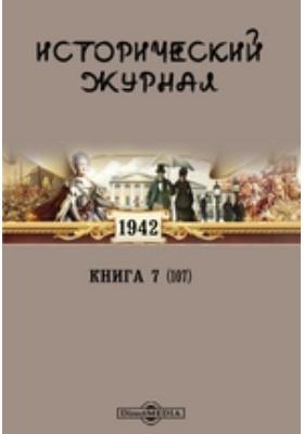 Исторический журнал: газета. 1942. Кн. 7 (107). 1942