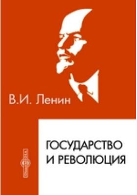Государство и революция: монография
