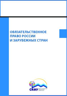 Обязательственное право России и зарубежных стран: практикум