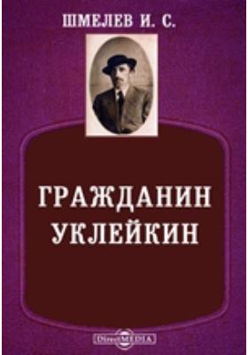 Гражданин Уклейкин