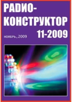 Радиоконструктор. 2009. № 11