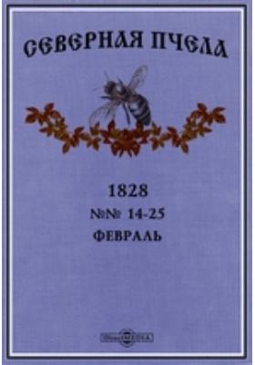 Северная пчела. 1828. №№ 14-25, Февраль