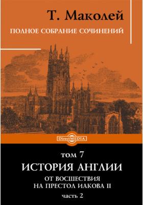 Полное собрание сочинений От восшествия на престол Иакова II. Т. 7. История Англии, Ч. 2