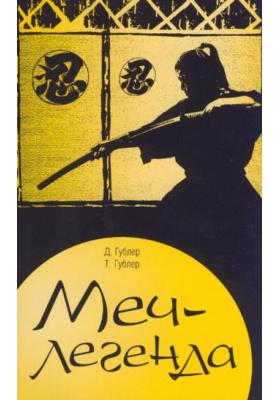 Меч-легенда = The Sword that Cut the Burning Grass
