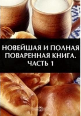 Новейшая и полная поваренная книга, Ч. 1