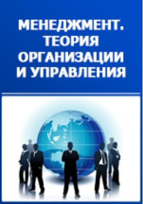 Механизмы стимулирования в многоэлементных организационных системах