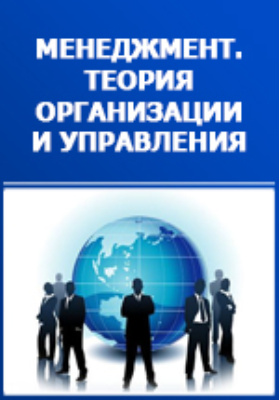 Модели и методы организационного управления инновационным развитием фирмы: монография