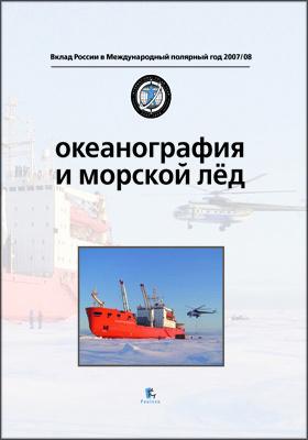 Океанография и морской лед = Oceanography and sea ice