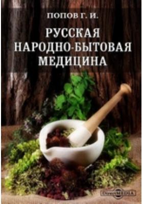 Русская народно-бытовая медицина