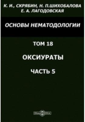 Основы нематодологии. Т. 18. Оксиураты, Ч. 5