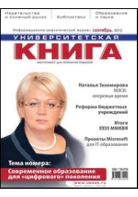 Университетская книга: журнал. 2010. сентябрь