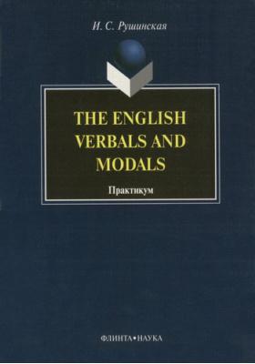 The English Verbals and Modals. Практикум