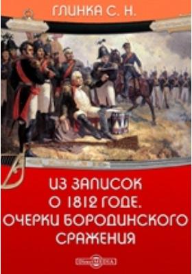 Из записок о 1812 годе. Очерки Бородинского сражения