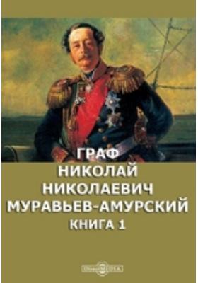 Граф Николай Николаевич Муравьев-Амурский. Книга 1