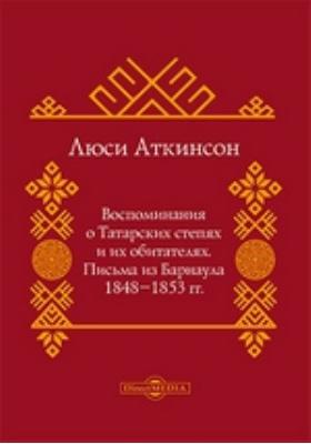 Воспоминания о Татарских Степях. Письма из Барнаула. 1848-1853 гг