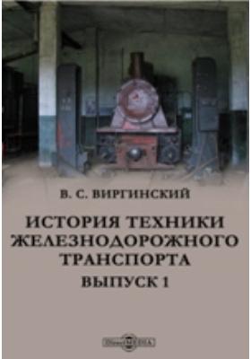 История техники железнодорожного транспорта. Вып. 1