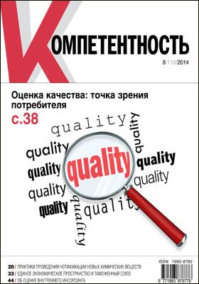 Компетентность = Kompetentnost': журнал. 2014. № 8(119)