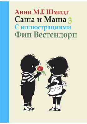 Саша и Маша : рассказы для детей. Кн. 3