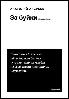 За буйки: книга рассказов