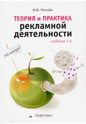 Теория и практика рекламной деятельности : 3-е издание, переработанное и дополненное