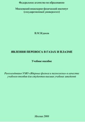 Явления переноса в газах и плазме: учебное пособие