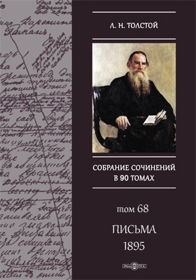 Полное собрание сочинений: документально-художественная. Т. 68. Письма 1895