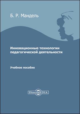 Инновационные технологии педагогической деятельности : учебное пособие для магистрантов