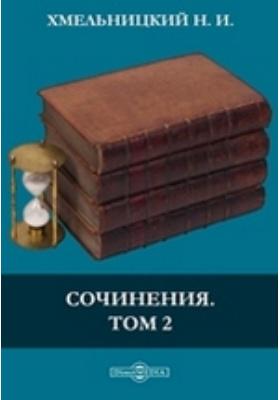 Сочинения: художественная литература. Т. 2