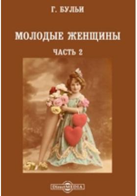 Молодые женщины, Ч. 2