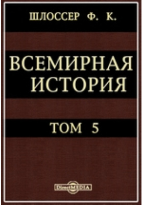 Всемирная история. Т. 5
