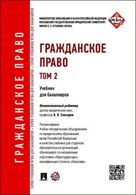 Гражданское право : учебник для бакалавров. Т. 2