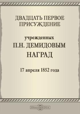 Двадцать первое присуждение учрежденных П. Н. Демидовым наград. 17 апреля 1852 года: публицистика
