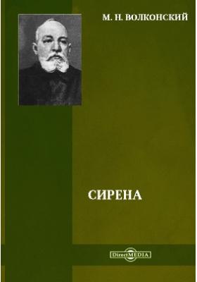 Сирена: художественная литература
