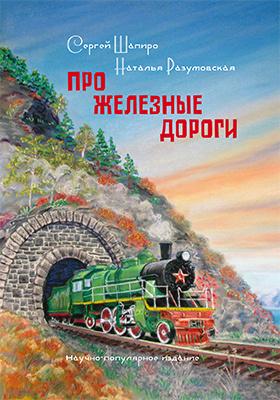 ПРО Железные дороги: научно-популярное издание