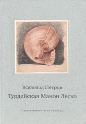Турдейская Манон Леско : история одной любви: художественная литература