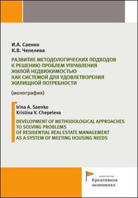 Развитие методологических подходов к решению проблем управления жилой недвижимостью как системой для удовлетворения жилищной потребности