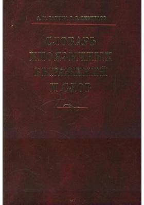 Словарь иноязычных выражений и слов : Около 14 000 единиц. 3-е издание, исправленное