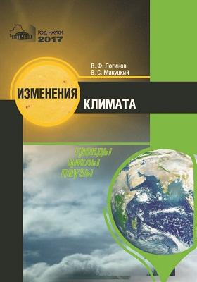Изменения климата : тренды, циклы, паузы: монография
