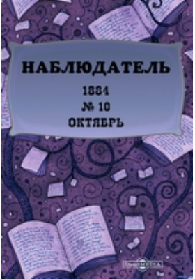 Наблюдатель: журнал. 1884. № 10, Октябрь