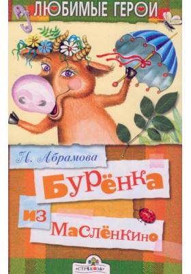 Бурёнка из Маслёнкино : Сказки