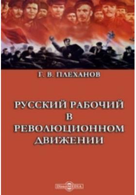 Русский рабочий в революционном движении