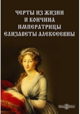 Черты из жизни и кончина императрицы Елизаветы Алексеевны: монография