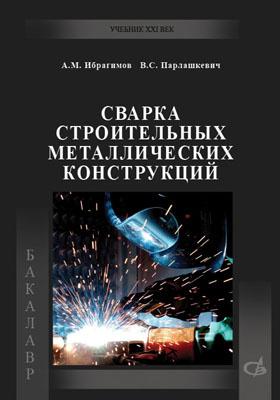 Сварка строительных металических конструкций: учебное  пособие